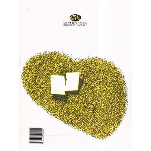 کتاب یک عاشقانه ی آرام اثر نادر ابراهیمی ترنج مارکت