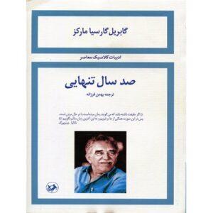 کتاب صد سال تنهایی اثر گابریل گارسیا مارکز ترنج مارکت