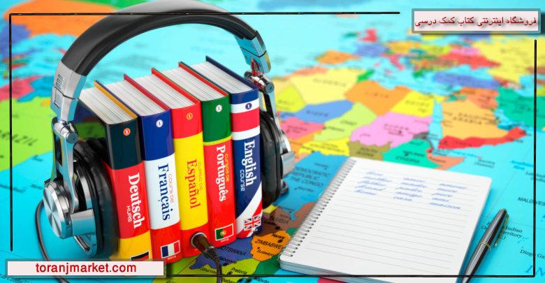 کتاب های کمک درسی زبان کنکور