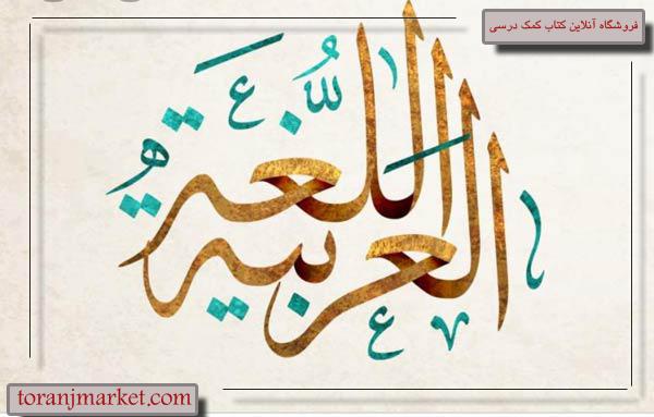 روش مطالعه عربی - ترنج مارکت