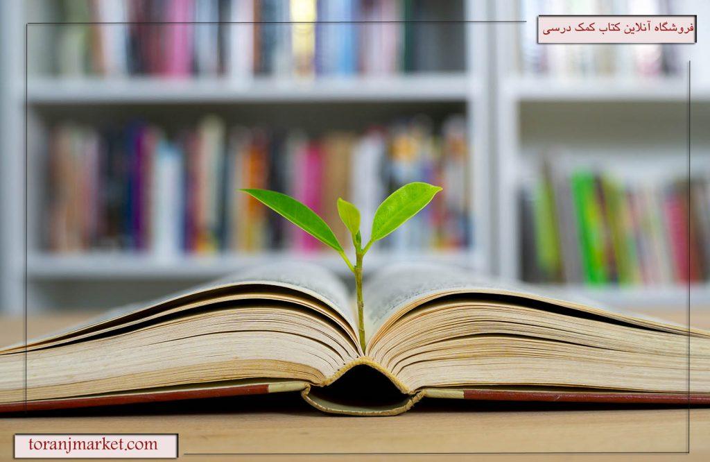 خرید کتاب کمک درسی در مشهد, دین و زندگی کنکور, دینی کنکور, روش مطالعه, روش مطالعه دین و زندگی کنکور سراسری