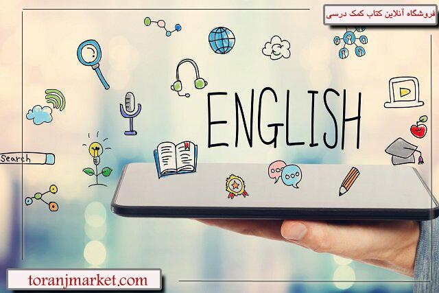 خرید کتاب کمک درسی کنکور زبان - ترنج مارکت