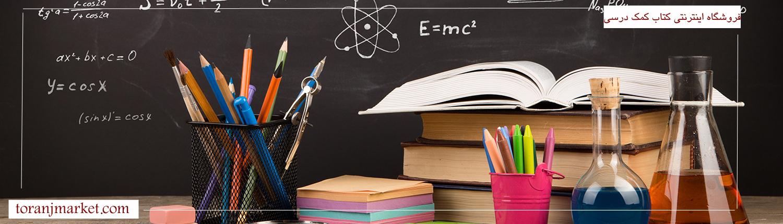 بررسی کنکور 99, تحلیل کنکور 99, خرید کتاب کمک درسی در مشهد, رتبه برتر, روش مطالعه, کنکور, کنکور 99, کنکور تجربی