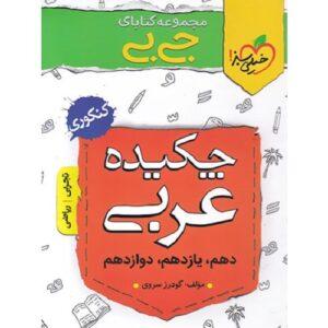 کتاب کمک درسی جیبی چکیده ی عربی خیلی سبز ترنج مارکت