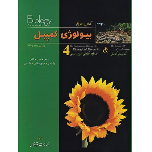 کتاب کمک درسی بیولوژی کمپبل جلد چهارم مکانیسم تکامل خانه زیست شناسی ترنج مارکت