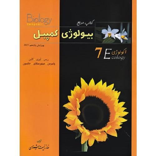 کتاب کمک درسی بیولوژی کمپبل جلد هفتم اکولوژی خانه زیست شناسی