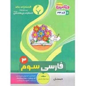 کتاب کمک درسی فارسی سوم دبستان بنی هاشمی ترنج مارکت