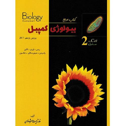 کتاب کمک درسی بیولوژی کمپبل جلد دوم سلول خانه زیست شناسی ترنج مارکت