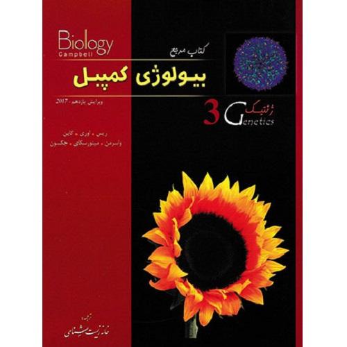 کتاب کمک درسی بیولوژی کمپبل جلد سوم ژنتیک خانه زیست شناسی ترنج مارکت