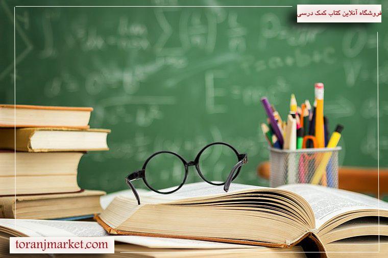 بهترین فروشگاه اینترنتی کتاب کمک درسی, ترنج دانش, خرید کتاب کمک درسی در مشهد, روش مطالعه, ریاضی کنکور, کتاب تست, کتاب کمک درسی در مشهد, موفقیت