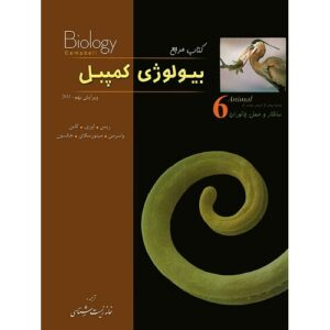 کتاب کمک درسی بیولوژی کمپبل جلد ششم ساختار و عمل جانوران خانه زیست شناسی
