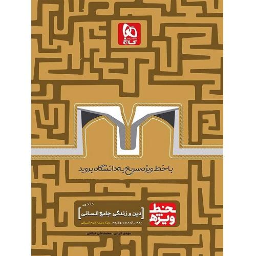 کتاب کمک درسی خط ویژه دین و زندگی کنکور رشته انسانی گاج ترنج مارکت