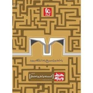 کتاب کمک درسی خط ویژه ریاضی گسسته و آمار و احتمال گاج ترنج مارکت