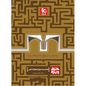 کتاب کمک درسی خط ویژه هندسه دوازدهم گاج ترنج مارکت