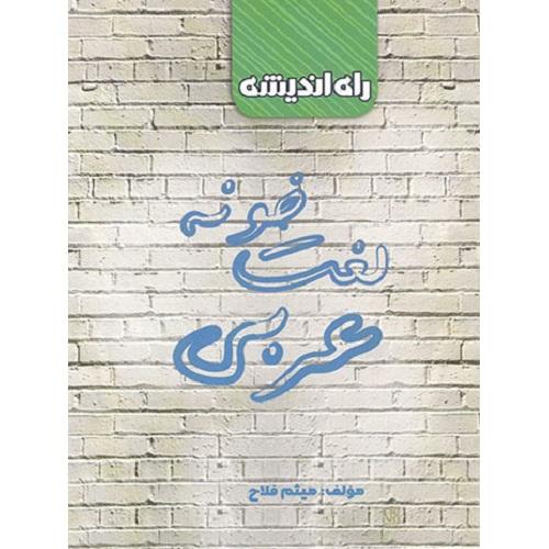کتاب کمک درسی لغت خونه عربی کنکور راه اندیشه
