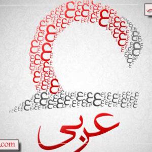 آموزش درس عربی با بهترین کتاب های کمک درسی