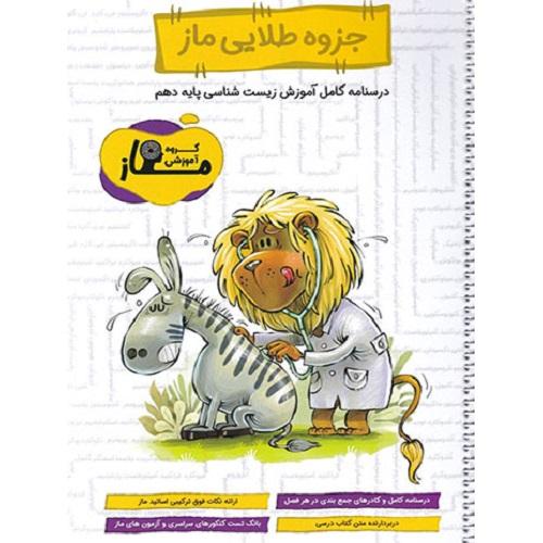 کتاب کمک درسی جزوه طلایی زیست شناسی دهم ماز - ترنج مارکت