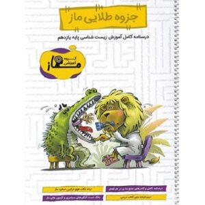 کتاب کمک درسی جزوه طلایی زیست شناسی یازدهم ماز - ترنج مارکت