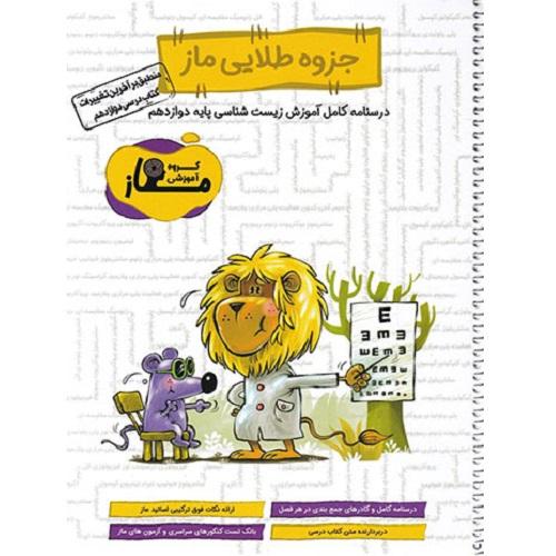 کتاب کمک درسی جزوه طلایی زیست شناسی دوازدهم ماز - ترنج مارکت