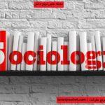 روش مطالعه جامعه شناسی