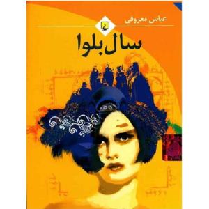 کتاب سال بلوا اثر عباس معروفی ترنج مارکت