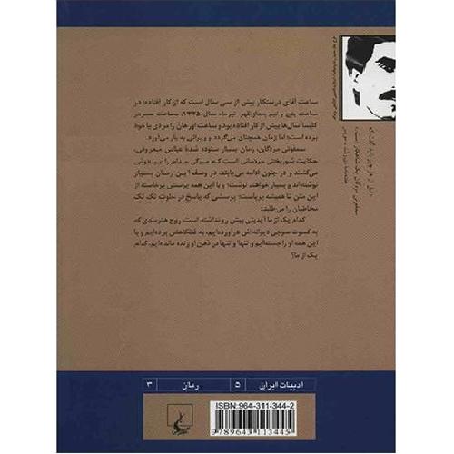 کتاب سمفونی مردگان اثر عباس معروفی ترنج مارکت