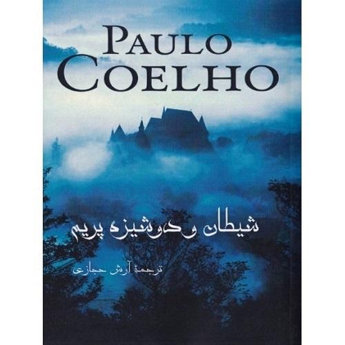 کتاب شيطان و دوشيزه پريم از پائولو كوئيلو