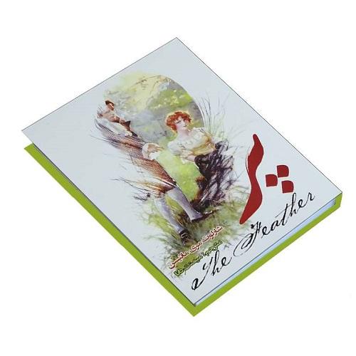 کتاب پر اثر شارلوت مری ماتیسن نشر آتیسا ترنج مارکت
