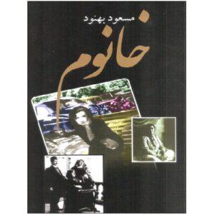 کتاب خانوم اثر مسعود بهنود ترنج مارکت