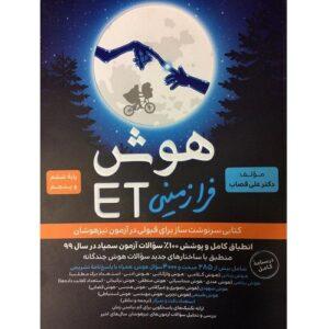 کتاب کمک درسی هوش فرازمینی ET پنجم و ششم گامی تا فرزانگان ترنج مارکت