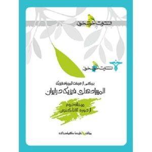 کتاب کمک درسی المپیاد فیزیک در ایران مرحله ی دوم خوشخوان ترنج مارکت