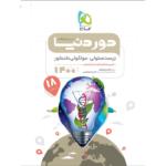کتاب کمک درسی دور دنیا در نیم ساعت زیست شناسی سلولی مولکولی کنکور گاج ترنج مارکت
