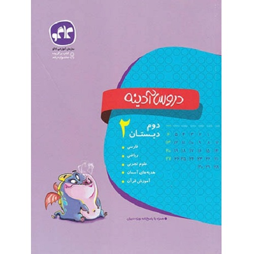 کتاب کمک درسی دروس آدینه دوم دبستان کاگو ترنج مارکت
