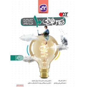 کتاب کمک درسی دروس طلایی دهم الکتروتکنیک فنی حرفه ای کاگو ترنج مارکت