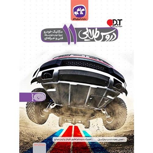 کتاب کمک درسی دروس طلایی یازدهم مکانیک خودرو فنی حرفه ای کاگو ترنج مارکت