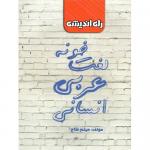 کتاب کمک درسی لغت خونه عربی کنکور رشته انسانی راه اندیشه ترنج مارکت