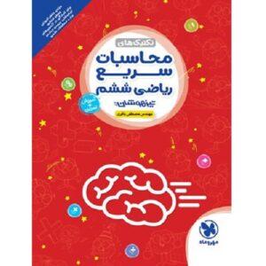 کتاب کمک درسی تکنیک های محاسبات سریع ریاضی ششم مهروماه
