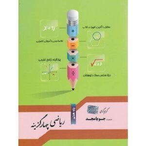 کتاب کمک درسی ریاضی هفتم چهارگزینه جویامجد ترنج مارکت