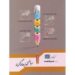 کتاب کمک درسی ریاضی هشتم چهارگزینه جویامجد ترنج مارکت