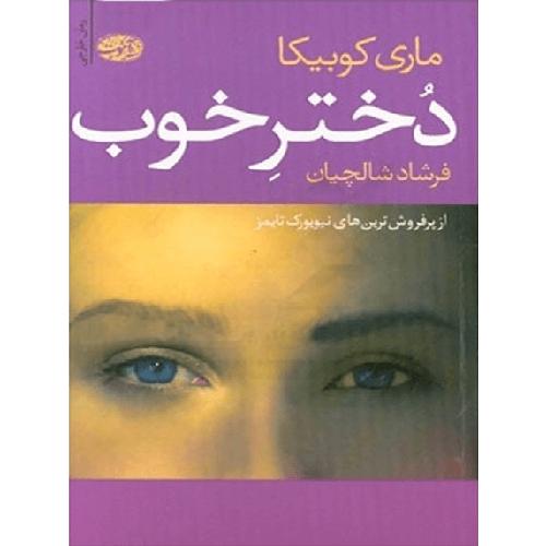 کتاب دختر خوب اثر ماری کوبیکا ترنج مارکت