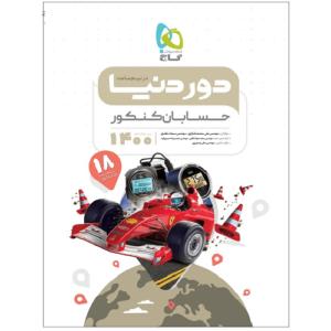 کتاب کمک درسی دور دنیا در نیم ساعت حسابان کنکور گاج ترنج مارکت