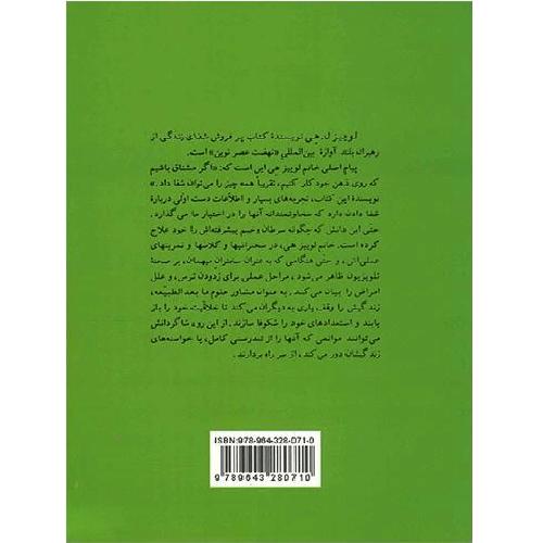 کتاب شفای زندگی اثر لوییز هی ترنج مارکت