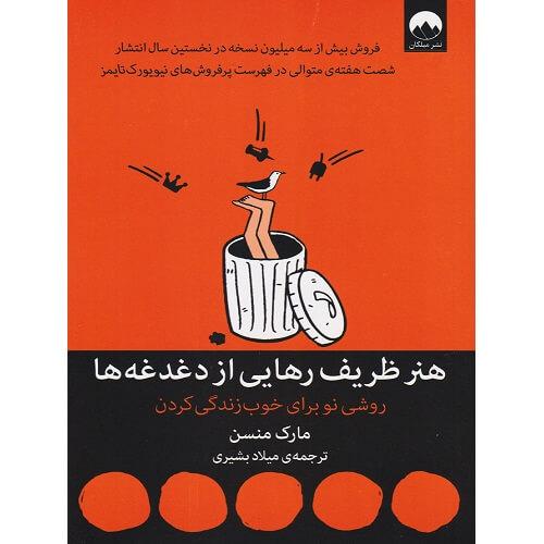 کتاب هنر ظریف رهایی از دغدغه ها اثر مارک منسن ترنج مارکت