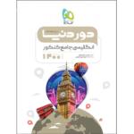 کتاب کمک درسی دور دنیا در نیم ساعت زبان انگلیسی کنکور گاج ترنج مارکت