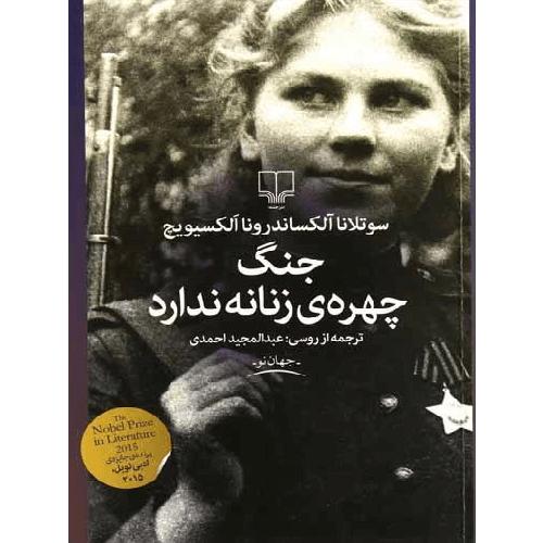 کتاب جنگ چهره ی زنانه ندارد اثر سوتلانا آلکساندرونا الکسیویچ ترنج مارکت