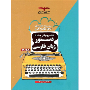 کتاب کمک درسی دستور زبان فارسی موضوعی مشاوران آموزش ترنج مارکت