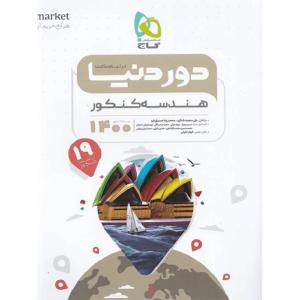 کتاب کمک درسی دور دنیا در نیم ساعت هندسه کنکور گاج ترنج مارکت