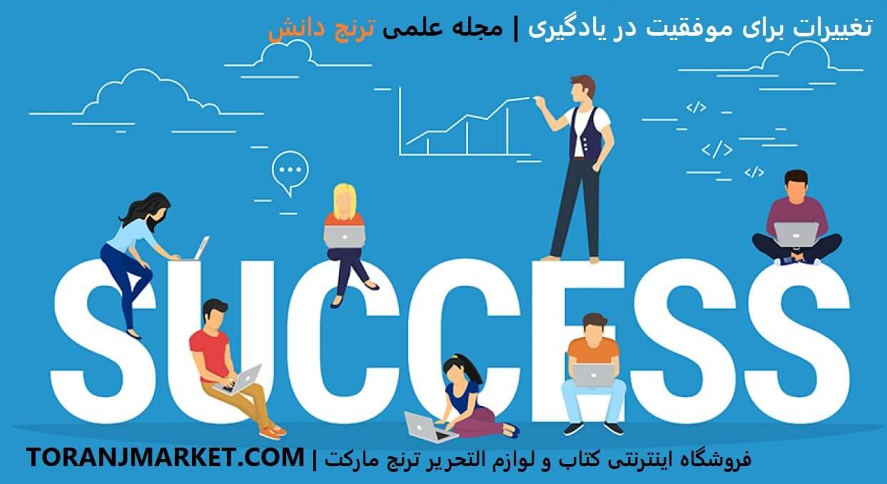 تغییرات برای موفقیت در یادگیری
