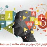 راهکارهای افزایش تمرکز حواس در هنگام مطالعه و درس خواندن برای کنکور