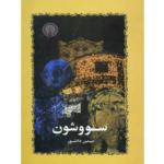 کتاب سووشون اثر سیمین دانشور ترنج مارکت